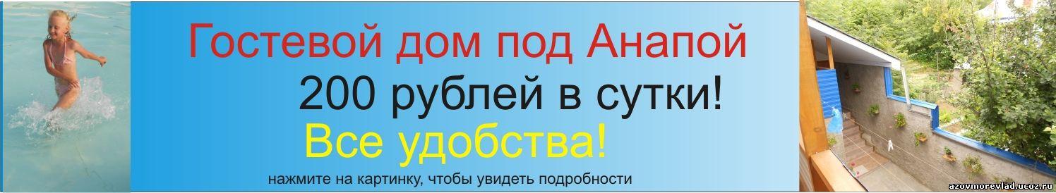 Форум автора отдых в голубицкой июнь скидки акция кинофильмов Тишина Рогожской